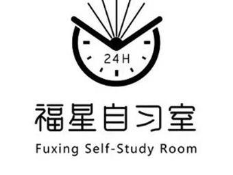 福星24h沉浸式寄宿自习室