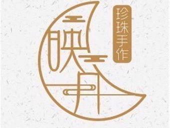 映月珍珠手作(财富店)