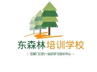 东森林培训学校