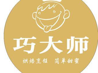 巧大师甜品美食DIY(CBD购物中心店)