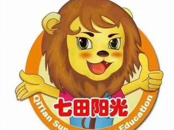 七田阳光早教托育中心(花果园校区)
