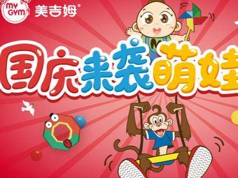 美吉姆儿童发展中心(惠城赛格中心)