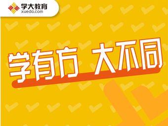 学大教育(宜兴东虹校区)