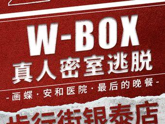 W-BOX真人密室逃脱(步行街银泰店)