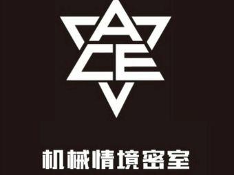 ACE机械情境密室(T12店)