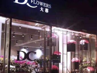 大蔡花艺学院(养育巷店)