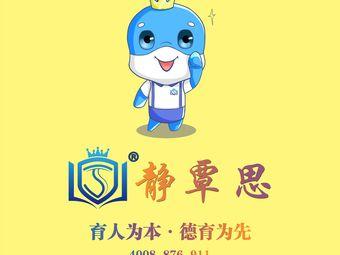 中国静覃思注意力/记忆力训练中心(总校)