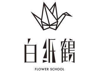 秋拾白纸鹤花艺学校