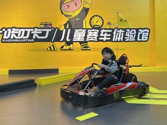 咔叮卡丁儿童赛车体验馆