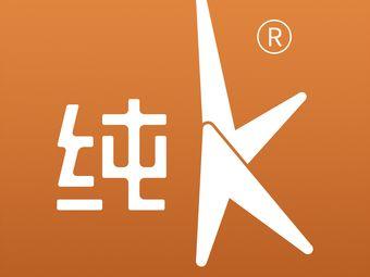 纯K(高新店)