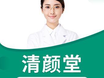 清颜堂专业祛痘(尚东步行街店)