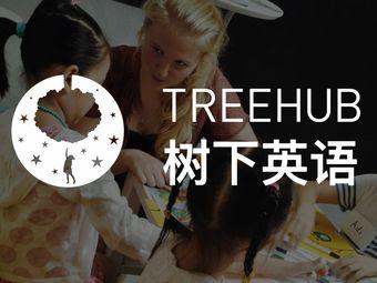 TREEHUB 树下英语