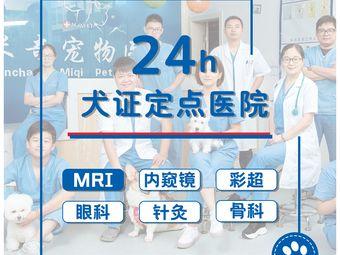 米奇宠物医院24h内视镜微创·骨外科