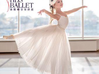 休斯顿皇家芭蕾(华发世纪城校区)