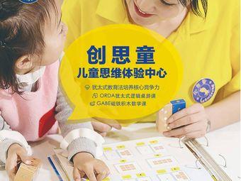 创思童儿童思维体验中心逻辑数学创意(柯桥校区)