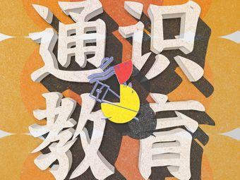 三五锄微塾(绍兴银泰中心)