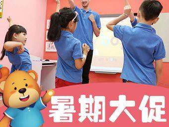 爱贝国际少儿英语(镇江吾悦中心)