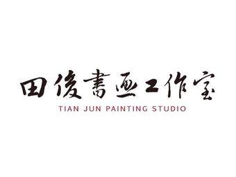 田俊书画工作室