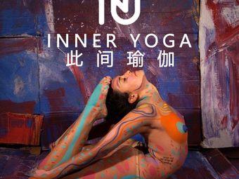 InnerYoga此间瑜伽(崂山丽达店)