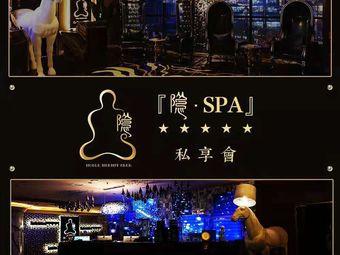 隐 SPA(平阳路店)
