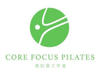 CoreFocus核心家普拉提