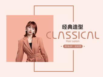 Classical 经典造型(高新店)