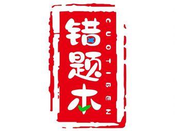 错题本自习室(万寿路店)