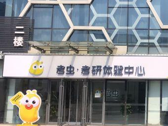 考虫考研(济南校区)