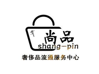 尚品奢侈品流通服务中心(道里店)