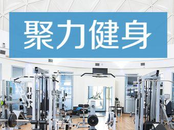 聚力健身fit