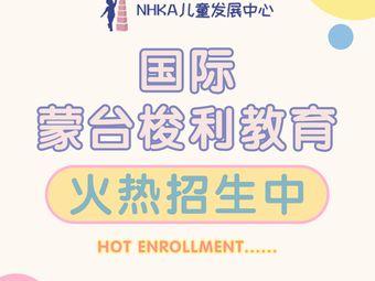 NHKA儿童发展中心(宝安熙龙湾校区)