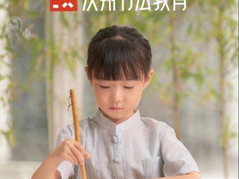 汉翔书法教育(浦东唐镇校区)