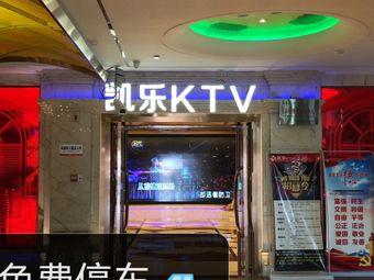 凯乐KTV