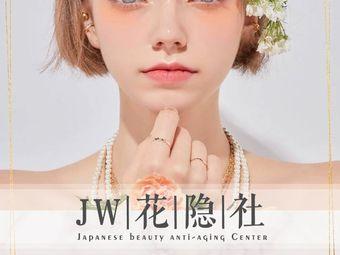 JW花隐社日式美肌抗衰中心
