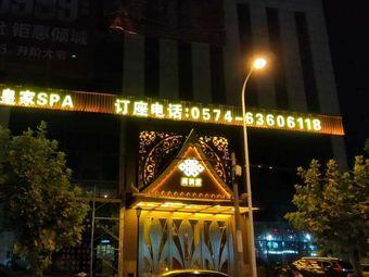 将济堂足浴会所