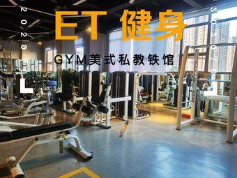 ET健身运动馆旗舰店