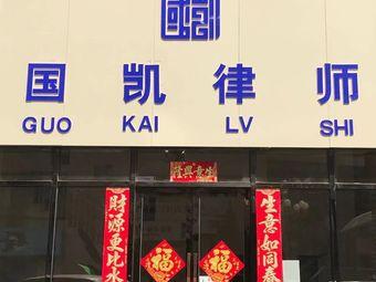 辽宁国凯律师事务所