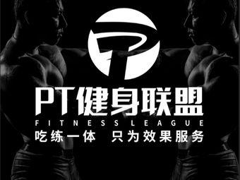 PT健身聯盟(下南路店)