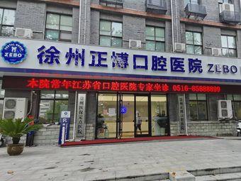 徐州正博口腔医院