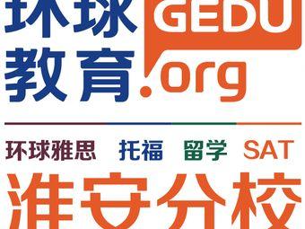环球教育(新亚校区)