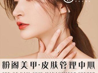 粉阁美甲·皮肤管理中心(万达店)