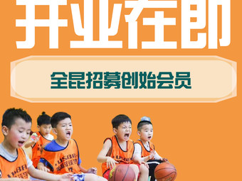 USBA篮球俱乐部(C86校区)