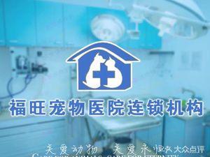 福旺宠物医院24H