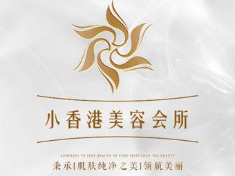 小香港美容健康养生会所(柏庐路店)
