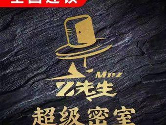 Z先生超级密室(步行街店)