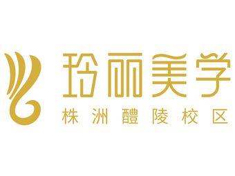 玲丽化妆美甲美睫美容纹绣职业技能培训学校(醴陵分校)