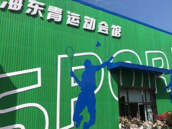 海东青运动会馆