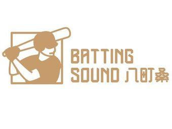 八町桑BATTING SOUND 棒球体验馆