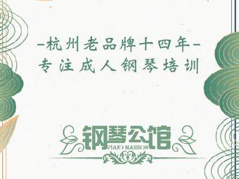 鋼琴公館·專業成人鋼琴培訓(濱江培訓中心)