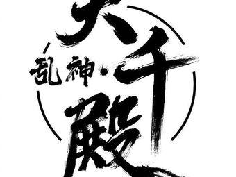乱神馆・大千殿谋杀之谜剧本杀体验店(华远云玺店)